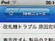 iPod touchをビジネスで便利に使うためのオンラインサービス