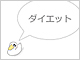 �A�C�f�A�ɒ��쌠�Ȃ��c�c����ł��u�����߂��_�C�G�b�g�v�T�[�r�X��~