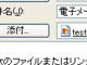 """第20回「メールにファイルを添付するときの""""作法""""」"""