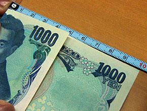 """文具王の「B-Hacks!」:""""彼""""のほくろに注目して――1万円札で10センチを計る方法"""