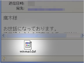 Dat 変換 winmail