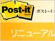 オリジナルのポスト・イットを注文できる「i-Note」に画像取り込みなどの新機能
