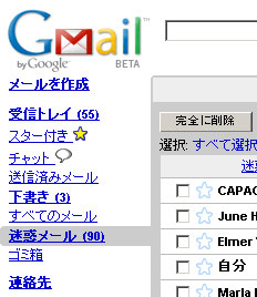 ks_gmail_spam1.jpg