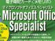 電子暗記カード「メモリボ」に、Office Specialist問題集