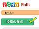 アドベントネット、オンライン投票運営サービス「Zoho Polls」日本語版