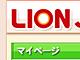 ライオン事務器、コミュニティサイト「LION Jam」オープン