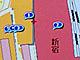 見知らぬ街でトイレを探す——4つのケータイ向けサービス