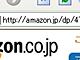 Amazonの長いURLを短縮表示する