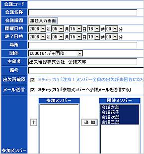 無料の会議出欠管理サービス「出欠確認.com」に採決機能 - ITmedia ...