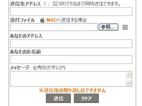ts_bigmail.jpg