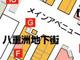 地下街マップを収録、ミニ地図帳も作れる「プロアトラスSV4」