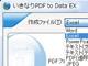 Acrobat 9で作ったPDFも編集可能に 「いきなりPDF」の最新版
