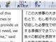 日本語修正で英訳精度アップ 翻訳ソフト「コリャ英和!2009」