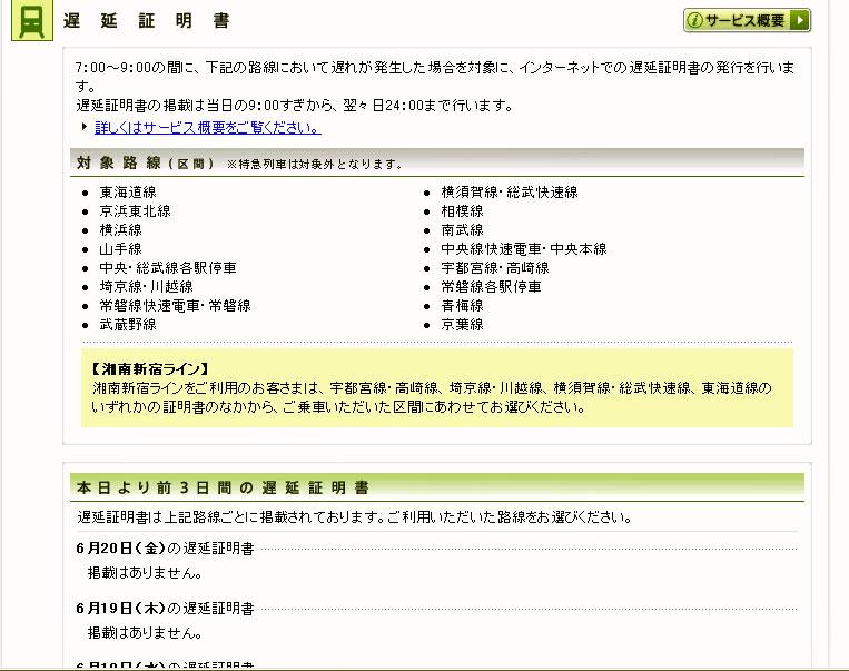 東海道 線 遅延 証明 書