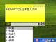 海外PCで日本語入力 Yahoo!ノートパッドに新機能