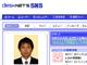 インストーラで手軽に導入 ネオジャパンの社内SNS「desknet's SNS」