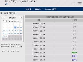 mt_yoyaku.jpg