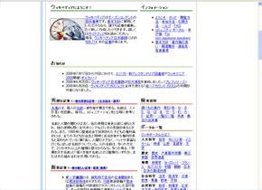 ts_wikipedia1.jpg