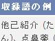 MS-IMEで「ハレ晴レユカイ」「鏡音リン」「ブルーレイ」を一発変換する方法