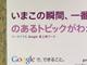 "Googleが""池袋駅にだけ""広告展開している理由"