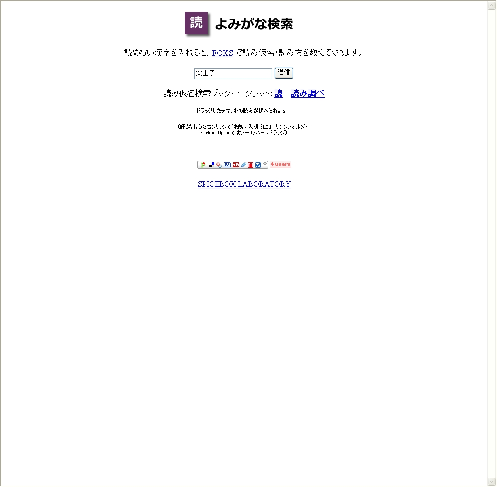 分からない漢字の「読み」を調べる - ITmedia エンタープライズ