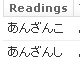 分からない漢字の「読み」を調べる
