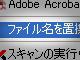 複数のファイル名を右クリックから一括変換する