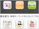 Google、Amazon、YouTube……アイコンクリックですぐ検索、Sleipnir新スタートページ