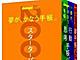 仕事耕具:夢手帳☆熊谷式の2009年版、ポスト・イットなどの新リフィル追加