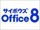 """サイボウズのOfficeとデヂエが""""結婚"""" 来春発売の「8」で連携強化"""