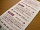 伊東屋メルシー券が50年の歴史に幕、2009年1月末で発行終了