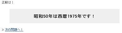 42 西暦 昭和 年