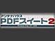 変換したPDFをWordで修正——アンテナハウスの「PDFスイート2」