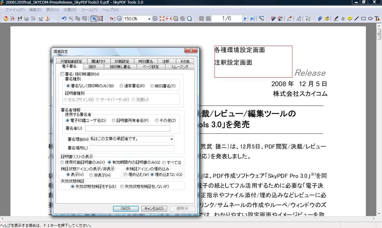 pdf a 変換 無料