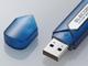 パスワード不要のセキュリティUSBメモリに16Gバイト版——エレコム