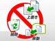 うっかりミスを防ぐ「ファイル誤削除防止ソフト」 アイ・オーが無償で提供