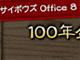 �g100�N��Ɓh�̓O���[�v�E�F�A���g���Ă�H�@�u�T�C�{�E�Y Office 8�v����