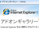 IE 8のアドオンギャラリー公開 Yahoo!やgooなど国内21社が対応