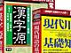 ロゴヴィスタ、「漢字源」「現代用語の基礎知識」のUSBメモリ版