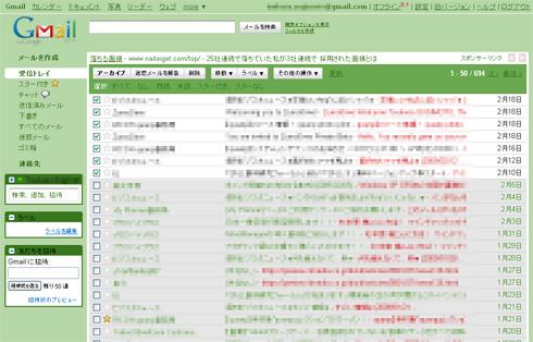 ts_gmail1.jpg