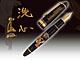 仕事耕具:王監督勇退記念万年筆、セーラー万年筆が89本限定で発売