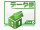 「データ便」がリニューアル、アドレス帳や送信履歴機能を無料で