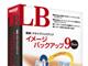 ライフボート、「LB イメージ バックアップ9 Basic」に5000円以下の乗り換え版