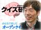 ひとりで作るネットサービス:「○○と言えばここ!」のポジションを目指して——「クイズ研」岩崎さん