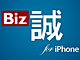 誠&Biz.IDの記事をiPhoneで——写真と動画で見る「Biz誠」