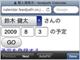 無料のグループスケジューラー「feedpath Calendar」がモバイル対応 iPhoneでの利用も