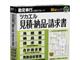 「ツカエル経理」の販売管理特化版、ビズソフトが4200円で発売