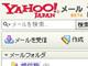 Webサービス図鑑/Webメール:Yahoo!メール