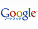 Web�T�[�r�X�}�Ӂ^�I�����C���m�[�g�FGoogle�m�[�g�u�b�N