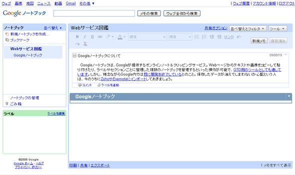 ts_googlenotebook.jpg